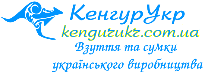КенгурУкр Сумки, обувь, одежда украинского производства